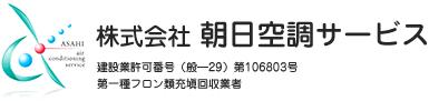 株式会社朝日空調サービス